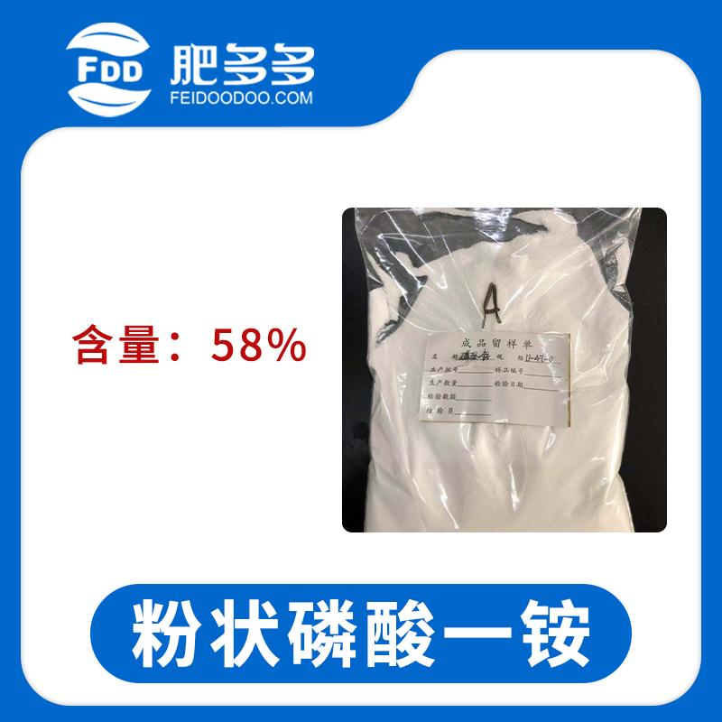 宜兴申利化工 58%磷酸一铵 粉状